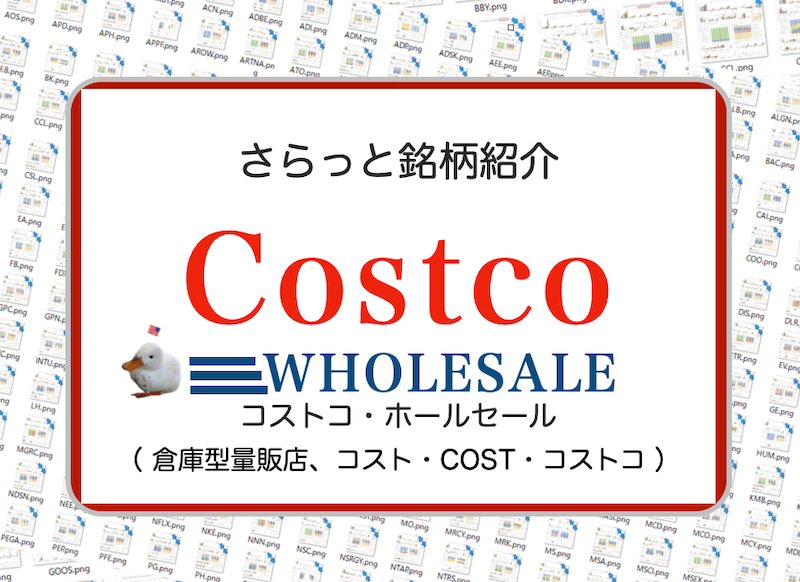 セール コストコ